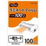 (まとめ) TANOSEE ラミネートフィルム 一般カードサイズ グロスタイプ(つや有り) 100μ 1パック(100枚) 【×20セット】