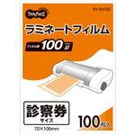 (まとめ) TANOSEE ラミネートフィルム 診察券サイズ グロスタイプ(つや有り) 100μ 1パック(100枚) 【×15セット】