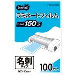 (まとめ) TANOSEE ラミネートフィルム 名刺サイズ グロスタイプ(つや有り) 150μ 1パック(100枚) 【×15セット】