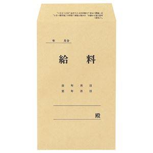 (まとめ)TANOSEE給料袋197×119mm70g/m21パック(100枚)【×10セット】