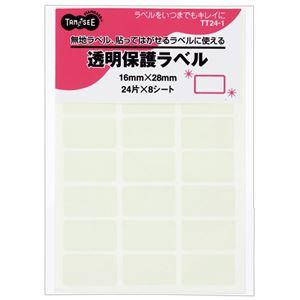 TANOSEE 強粘着透明保護ラベル 16×28mm 1パック(192片:24片×8シート) 【×20セット】 h01