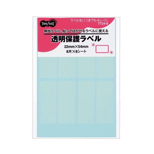 TANOSEE 強粘着透明保護ラベル 22×54mm 1パック(64片:8片×8シート) 【×20セット】f00
