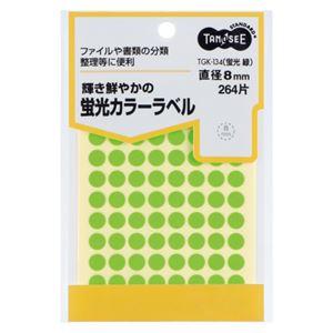 TANOSEE 蛍光カラー丸ラベル 直径8mm 緑 1パック(264片:88片×3シート) 【×30セット】 h01