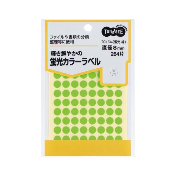 TANOSEE 蛍光カラー丸ラベル 直径8mm 緑 1パック(264片:88片×3シート) 【×30セット】f00