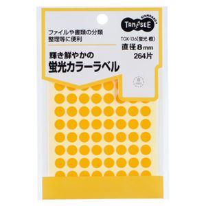 TANOSEE 蛍光カラー丸ラベル 直径8mm 橙 1パック(264片:88片×3シート) 【×30セット】 h01