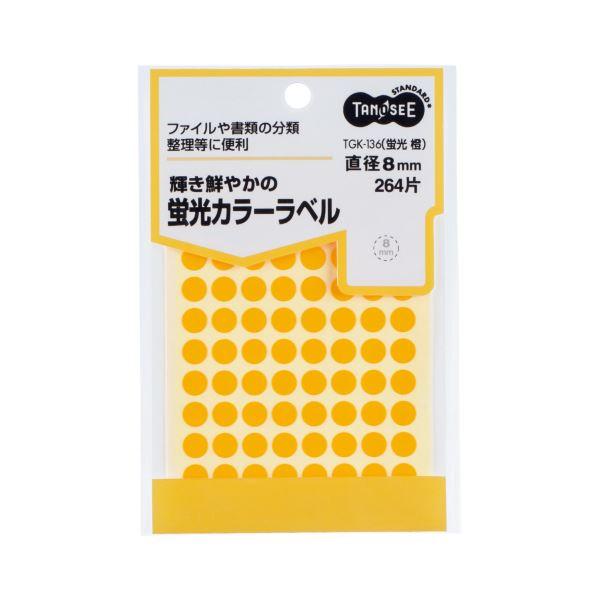TANOSEE 蛍光カラー丸ラベル 直径8mm 橙 1パック(264片:88片×3シート) 【×30セット】f00