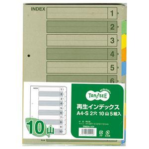 (まとめ)TANOSEE再生インデックスA4タテ2穴10山1パック(5組)【×10セット】