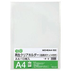 (まとめ) TANOSEE 再生クリアホルダー 名刺ポケット付き A4 クリア 1パック(10枚) 【×20セット】