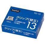 (まとめ) TANOSEE 替玉クリップ 小 1箱(100発) 【×10セット】