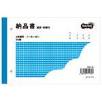 (まとめ) TANOSEE 納品書(請求/受領付) B6ヨコ型 4枚複写 ノーカーボン 50組 1冊 【×10セット】