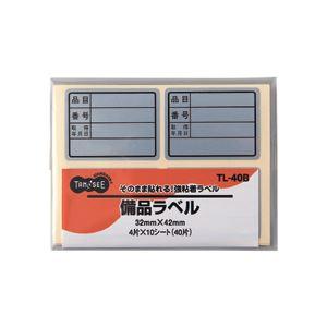 (まとめ)TANOSEE備品ラベル32×42mmシルバー1パック(40片:4片×10シート)【×10セット】