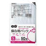 (まとめ) TANOSEE 保存用パック S 1パック(50枚) 【×50セット】