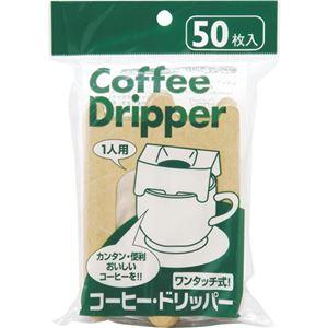 (まとめ)アートナップコーヒー・ドリッパー1パック(50枚)【×5セット】