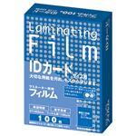 (まとめ) アスカ ラミネーター専用フィルム IDカードサイズ 100μ BH901 1パック(100枚) 【×15セット】