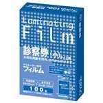 (まとめ) アスカ ラミネーター専用フィルム 診察券(小)サイズ 100μ BH911 1パック(100枚) 【×15セット】