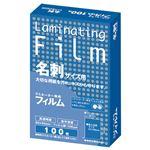(まとめ) アスカ ラミネーター専用フィルム 名刺サイズ 100μ BH903 1パック(100枚) 【×15セット】