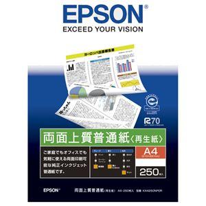 (まとめ)エプソンEPSON両面上質普通紙<再生紙>A4KA4250NPDR1冊(250枚)【×10セット】