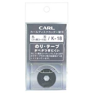 (まとめ) カール事務器 ディスクカッター替刃 フッ素コート刃 K-18 1枚 【×10セット】