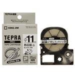 (まとめ) キングジム テプラ PRO テープカートリッジ 熱収縮チューブ 直径11mm 白/黒文字 SU11S 1個 【×3セット】