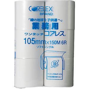 (まとめ) コアレックス 業務用ワンタッチコアレス シングル 芯なし 150m(105mm幅) 1パック(6ロール) 【×5セット】