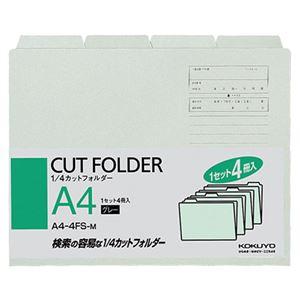 (まとめ)コクヨ1/4カットフォルダーカラーA4グレーA4-4FS-M1パック(4冊)【×15セット】