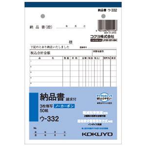 (まとめ)コクヨNC複写簿(ノーカーボン)3枚納品書(請求付き)B6タテ型12行50組ウ-332N1冊【×15セット】