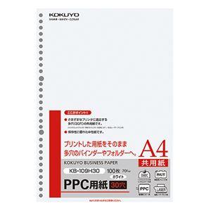 コクヨ PPC用紙(共用紙・多穴) A4 30穴 70g KB-109H30 1冊(100枚) 【×10セット】 h01