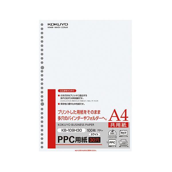 コクヨ PPC用紙(共用紙・多穴) A4 30穴 70g KB-109H30 1冊(100枚) 【×10セット】f00