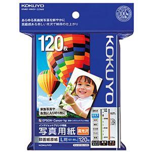 コクヨ インクジェットプリンター用 写真用紙 印画紙原紙 高光沢 L判 KJ-D12L-120 1冊(120枚) 【×4セット】 h01