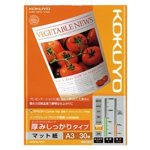 コクヨ インクジェットプリンター用紙 スーパーファイングレード 厚みしっかりタイプ A3 KJ-M16A3-30 1冊(30枚) 【×10セット】 h01