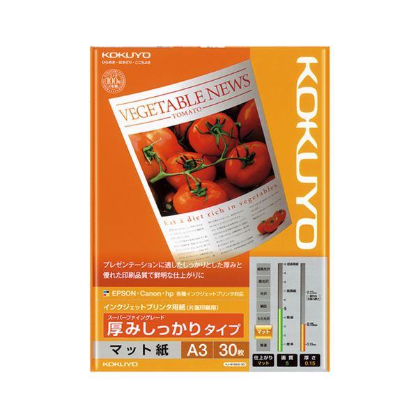 コクヨ インクジェットプリンター用紙 スーパーファイングレード 厚みしっかりタイプ A3 KJ-M16A3-30 1冊(30枚) 【×10セット】f00