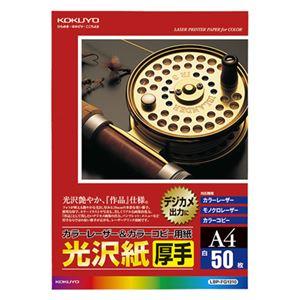コクヨ カラーレーザー&カラーコピー用紙 光沢紙 厚手 A4 LBP-FG1310 1冊(50枚) 【×5セット】 h01