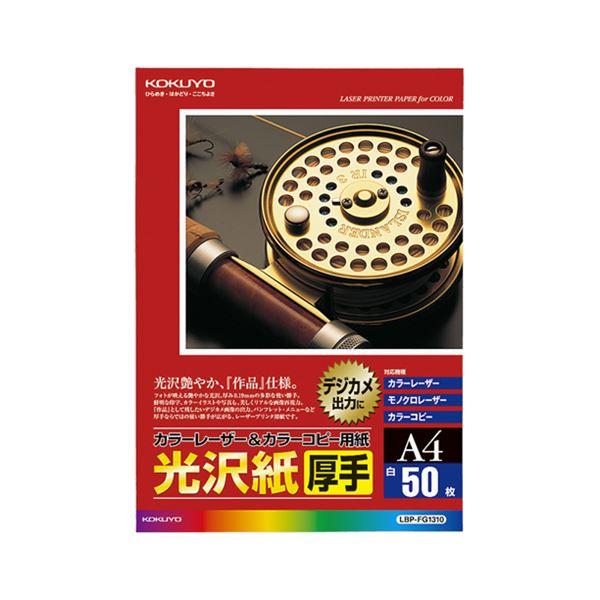 コクヨ カラーレーザー&カラーコピー用紙 光沢紙 厚手 A4 LBP-FG1310 1冊(50枚) 【×5セット】f00