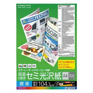 コクヨ カラーレーザー&カラーコピー用紙 両面セミ光沢 A4 LBP-FH1810 1冊(100枚) 【×5セット】 h01