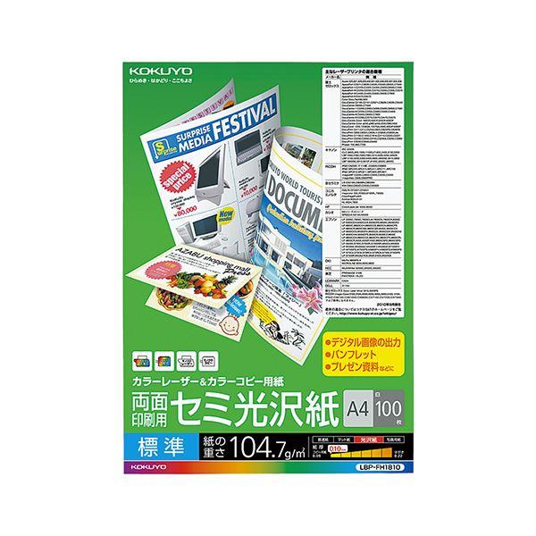 コクヨ カラーレーザー&カラーコピー用紙 両面セミ光沢 A4 LBP-FH1810 1冊(100枚) 【×5セット】f00