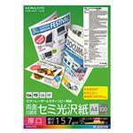 (まとめ) コクヨ カラーレーザー&カラーコピー用紙 両面セミ光沢 厚口 A4 LBP-FH3810 1冊(100枚) 【×3セット】