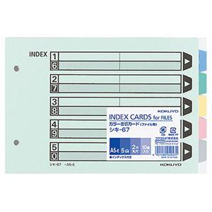 (まとめ) コクヨ カラー仕切カード(ファイル用・5山見出し) A5ヨコ 2穴 5色+扉紙 シキ-67 1パック(10組) 【×10セット】