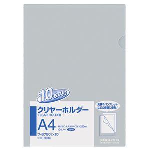 (まとめ)コクヨクリヤーホルダー(クリアホルダー)(10枚パック)A4透明フ-B750TX101パック【×5セット】