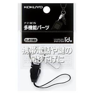 (まとめ)コクヨネックストラップパーツ(アイドプラス)名札用ナフ-M1N1個【×50セット】