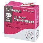 (まとめ) コクヨ ビニールパッチ ロール コンピュータ用紙サイズ 外径12.5mm タ-R2 1パック(250片) 【×40セット】