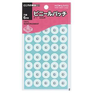(まとめ) コクヨ ビニールパッチ 標準サイズ 外径14.5mm タ-1 1パック(240片:40片×6シート) 【×30セット】
