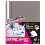 (まとめ) コクヨ レポートメーカー 製本ファイル A4タテ 50枚収容 ダークグレー セホ-50DM 1パック(5冊) 【×10セット】