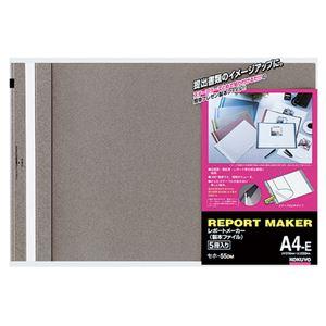 (まとめ)コクヨレポートメーカー製本ファイルA4ヨコ50枚収容ダークグレーセホ-55DM1パック(5冊)【×10セット】