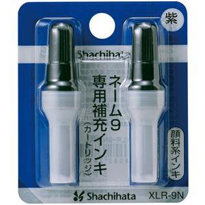 (まとめ) シヤチハタ Xスタンパー 補充インキカートリッジ 顔料系 ネーム9専用 紫 XLR-9N 1パック(2本) 【×20セット】