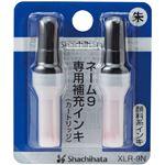 (まとめ) シヤチハタ Xスタンパー 補充インキカートリッジ 顔料系 ネーム9専用 朱色 XLR-9N 1パック(2本) 【×20セット】