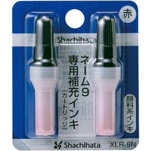 (まとめ) シヤチハタ Xスタンパー 補充インキカートリッジ 顔料系 ネーム9専用 赤 XLR-9N 1パック(2本) 【×20セット】