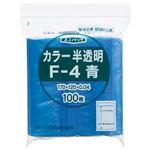 (まとめ) セイニチ チャック付袋 ユニパックカラー 半透明 ヨコ120×タテ170×厚み0.04mm 青 F-4アオ 1パック(100枚) 【×5セット】