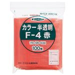 (まとめ) セイニチ チャック付袋 ユニパックカラー 半透明 ヨコ120×タテ170×厚み0.04mm 赤 F-4アカ 1パック(100枚) 【×5セット】