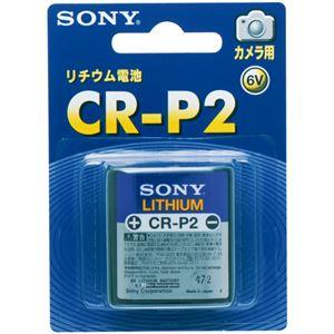 (まとめ)ソニーカメラ用リチウム電池6VCR-P2-BB1個【×3セット】