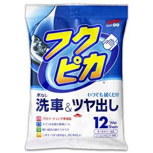 (まとめ)ソフト99フクピカ洗車&ツヤ出し1パック(12枚)【×5セット】